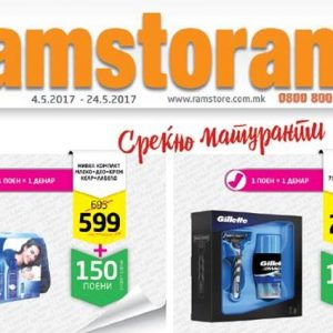 Нов Рамсторама каталог