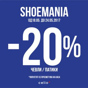 👠 Celio | Shoes Week понуда 👞