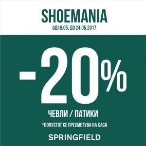 👠 Springfield | Shoes Week понуда 👞