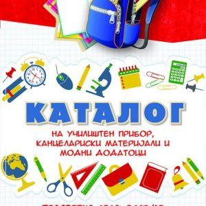 Каталог со училишен прибор и канцелариски материјали на Просветно Дело