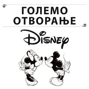Утре во Skopje City Mall се отвора Disney продавницата на Еlva