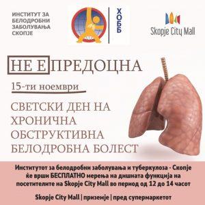 Бесплатни прегледи за ХОББ во Skopje City Mall