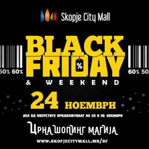 Black Friday&Weekend шопинг лудило од петок во Skopje City Mall