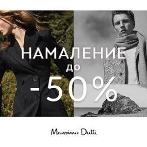 Попусти во Zara, Pull & Bear, Stradivarius, Massimo Dutti и Bershka