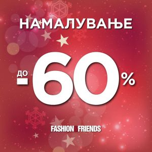 Fashion & Friends, Timberland, Mango насекаде  попусти