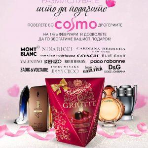 За Денот на Вљубeните изберете совршен подарок во Cosmo 💝
