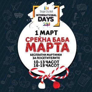 Skopje City Mall за 1ви Март Ви подарува