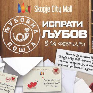 ИСПРАТИ ЉУБОВ ОД ЉУБОВНА ПОШТА @ SKOPJE CITY MALL