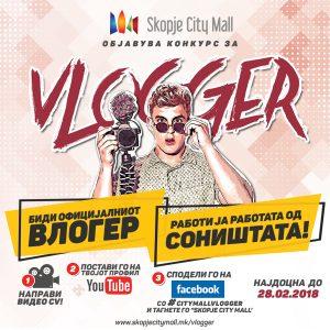 Скопје Сити Мол го бара својот влогер