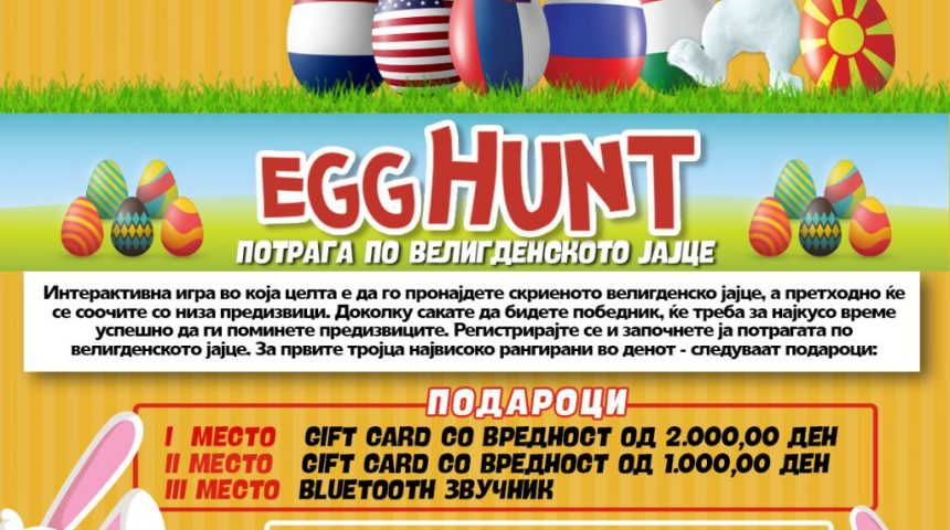 Правилник на натпреварот Egg Hunt