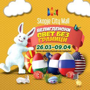 Да го обоиме Skopje City Mall во боите на Велигден!