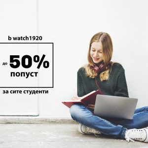 b watch 1920 за СИТЕ студенти