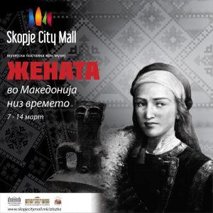 """Mузејска поставка во Skopje City Mall  """"ЖЕНАТА ВО МАКЕДОНИЈА НИЗ ВРЕМЕТО"""