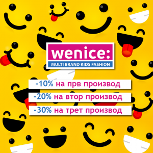 Wenice  🌞Поголеми попусти за поголеми насмевки🌞