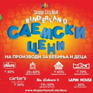 Пред и за време на овој викенд, во Скопје Сити Мол: Киндерленд за Мали и Големи деца
