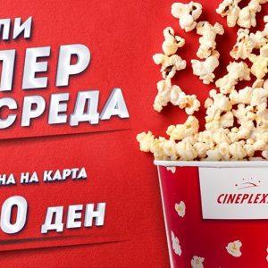 Подготви се за#СуперСредаво#Cineplexx!