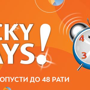 """""""Lucky days"""" во НЕПТУН од 9-12 јули – Големи попусти и шопинг до 48 рати!"""