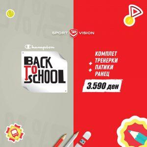 За успешен почеток на учебната година Sport Vision подготви ….