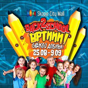 Многу изненадувања и подароци за првиот училишен ден во Скопје Сити Мол
