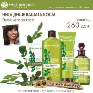 Yves Rocher креира нова линија за Detoxна вашата коса