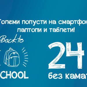 BACK TO SCHOOL акција во Нептун – Големи попусти на лаптопи, смартфони и таблети!