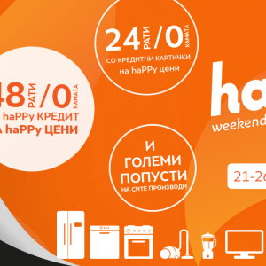Black Friday HAPPY WEEKEND во Нептун