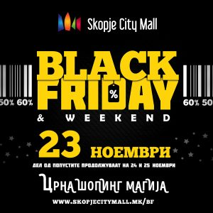 Black Friday во Skopje City Mall!