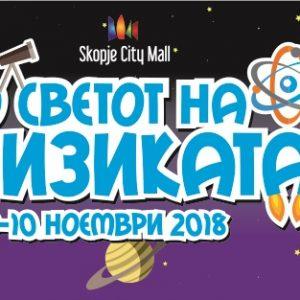 """Повелете """"Во светот на Физиката"""" во Skopje City Mall!"""