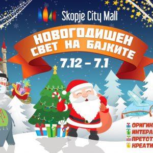 Новогодишен свет на бајките во Skopje City Mall