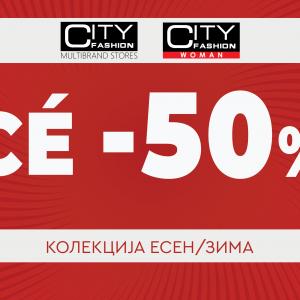 Се -50% во City Fashionи City Fashion Woman