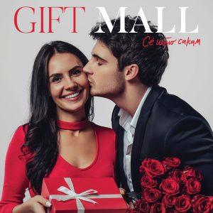 Каталог Валентајн | Изберете совршен подарок