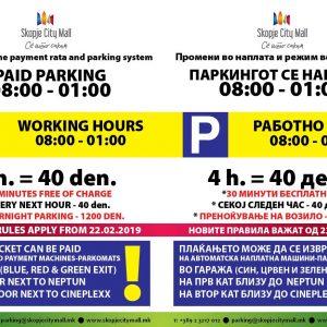 Промени во наплата и режим на паркингот во Скопје Сити Мол