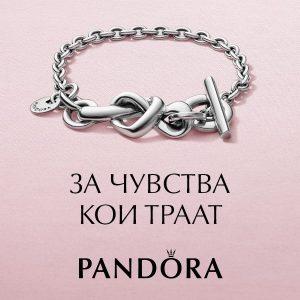 PANDORA – За чуства кои траат