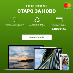 iSTYLE – СТАРО ЗА НОВО – Mastercard