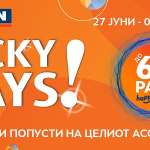 """""""Lucky days"""" во НЕПТУН од 27.06-02.07 – Најголеми попусти на целиот асортиман!"""