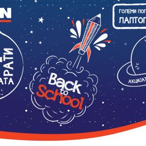 """""""BACK TO SCHOOL"""" акција во Нептун – Големи попусти и до 24 рати без камата на смартфони, лаптопи и таблети!\"""
