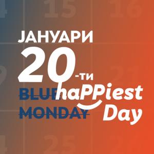 """Во Нептун """"Само еден најсреќен ден"""" понеделник 20-ти јануари"""