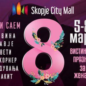 Скопје Сити Мол го слави денот на жената цели 4 дена!
