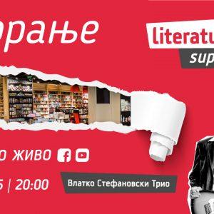 Скопје Сити Мол со нова содржина, Литература.мк најголемата книжарница во Македонија