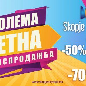 Голема летна распродажба во Скопје Сити Мол