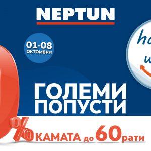 Среќна недела во Нептун од 01-08 октомври – Големи попусти и до 60 рати без камата!