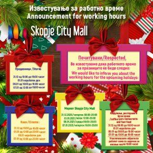 Работно време на Скопје Сити Мол за претстојните празници ‼️