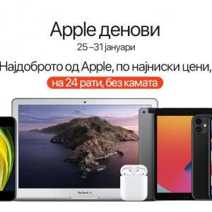 Apple ДЕНОВИ во Нептун Skopje City Mall!