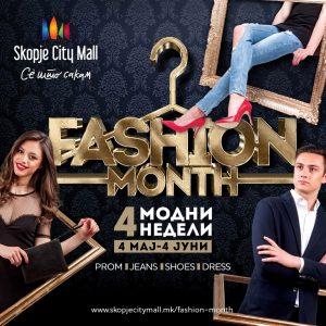 Fashion Month – месец на модата во Скопје Сити Мол