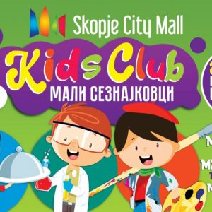 ''Мали Сезнајковци'' во Скопје Сити Мол