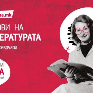 """Во """"Литература.мк"""" се слават денови на литературата, овој пат, со попусти до 70 отсто"""