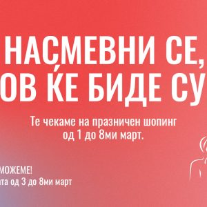 Насмевнете се, претстои цела недела за уживање во Скопје Сити Мол!
