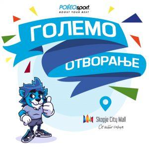 """Во сабота, на 15-ти мај """"Polleo Sport"""" со НОВА најголема фитнес продавница во Skopje City Mall"""