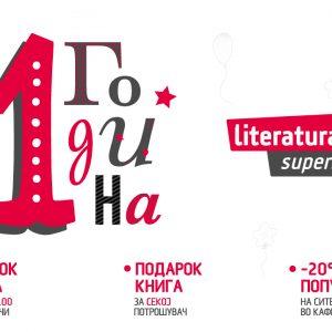 Literatura.mk Superstore слави прв роденден со подароци за читателите