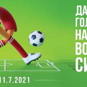 Дај гол за награда во Скопје Сити Мол!